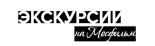Экскурсии на Мосфильм